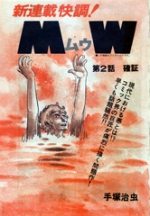 Tezuka Manga in History IV (No. 2): How was the evil-like man born?  From Vampire to MW (photo03)