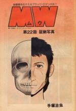 Tezuka Manga in History IV (No. 2): How was the evil-like man born?  From Vampire to MW (photo04)