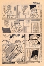 Tezuka Manga in History IV (No. 2): How was the evil-like man born?  From Vampire to MW (photo09)