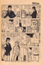 Tezuka Manga in History IV (No. 2): How was the evil-like man born?  From Vampire to MW (photo10)