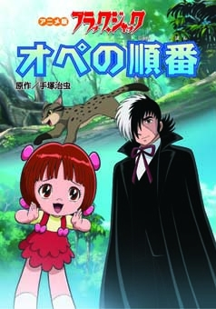 "The Anime Book ""Black Jack"" is published! (photo01)"