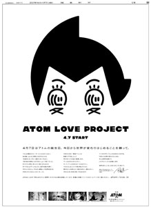 "ATOM LOVE PRJECT received ""Yomiuri Eiga Engeki Kokoku Award (Yomiuri Film and Drama Advertisement Award) ""! (photo 01)"