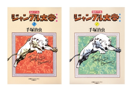 Jungle Emperor Leo (Mange Shonen Version Trade Edition) vol.1 and 2 are on sale! (photo 01)