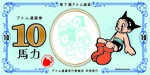 The 7th Atom (Astro boy) Currency has started!  Circulation Period: April 7, 2010 - February 28, 2010. (photo 02)