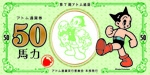 The 7th Atom (Astro boy) Currency has started!  Circulation Period: April 7, 2010 - February 28, 2010. (photo 03)