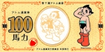 The 7th Atom (Astro boy) Currency has started!  Circulation Period: April 7, 2010 - February 28, 2010. (photo 04)