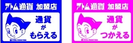 The 7th Atom (Astro boy) Currency has started!  Circulation Period: April 7, 2010 - February 28, 2010. (photo 05)