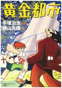 Ogontoshi (Manga: Mitsuteru Yokoyama, Original work: Osamu Tezuka) is republished! (photo01)
