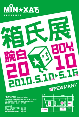 The exhibition: Hakoshi-ten Wanpaku Boys 2010 presented by MIN*XAT is held at FEWMANY. (photo01)
