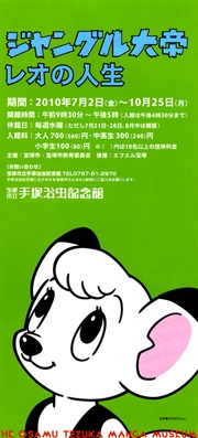 "The exhibition ""Jungle Emperor - Leo's life"" is held at Tezuka Osamu Manga Museum from July 2 to October 25, 2010"