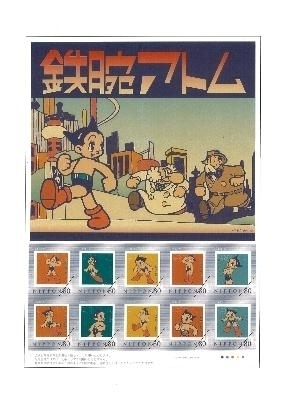 -New Product Information- Astro boy Stamp Set (photo01)