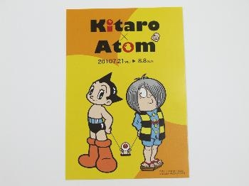 -New Product Information- KITARO x ATOM Collaborative Product (photo01)