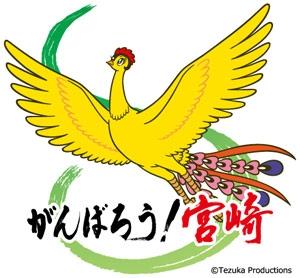 Ganbaro! Miyazaki!  Together with Phoenix! (photo01)