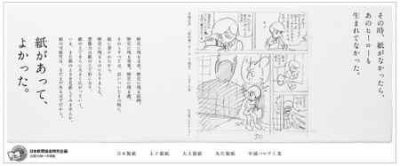 "A rough draft of ""Todaiki"" is used in the newspaper ad for the value of paper. (photo01)"