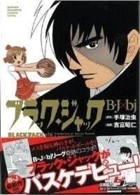 -New Publication Information- The comic book: Black Jack B.J vs. bj is released! (photo01)