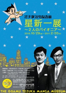 "The Exhibition: ""Shinichi Hoshi - The Two Pioneers"" is being held. (photo01)"