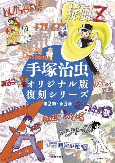 The 2nd phase of Tezuka Osamu Reproduction Series begins! (photo01)