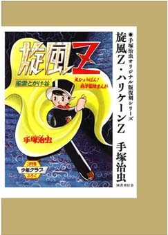 The 2nd phase of Tezuka Osamu Reproduction Series begins! (photo02)