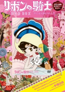 "The DVD boxes containing the best episodes from ""Black Jackand"" ""Princess Knight"" series are released. (photo02)"