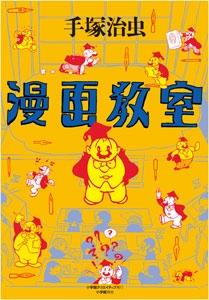 """""""Manga Kyoshitsu"""" by Tezuka Osamu comes out in book form! (photo01)"""
