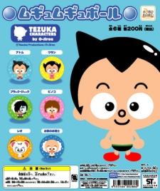 New Product Information  MugyuMugyu balls in capsule toys!  (photo01)