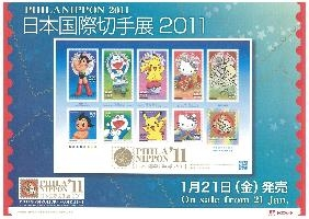 New Product Information  Commemorative stamps for Japan World Stamp Exhibition 2011 (photo01)