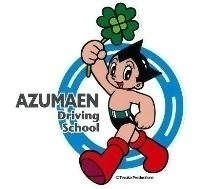 Astro Boy appears on the logo of Azumaen Driving School! (photo01)