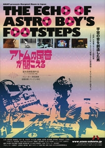 The documentary of a man who created footsteps of Astro Boy: We hear Astro Boy's footsteps (photo01)