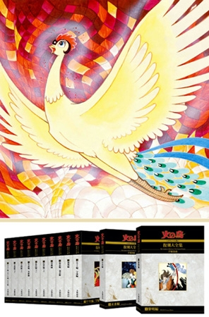 The complete original reprinted edition of Phoenix (a total of 12 volumes) is released! (photo01)