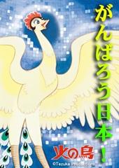 Tezuka Productions participates in Dwango's wall-paper fund-raising campaign. (photo01)