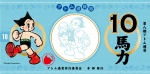 The 8th Atom (Astro boy) Currency has started! (photo01)