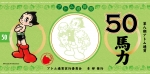 The 8th Atom (Astro boy) Currency has started! (photo02)