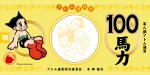 The 8th Atom (Astro boy) Currency has started! (photo03)