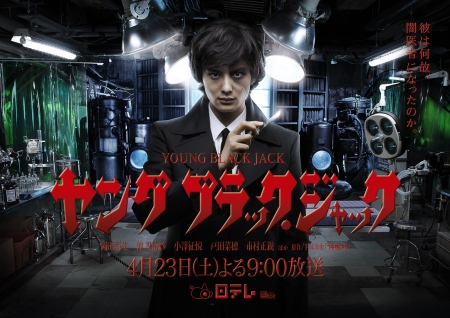 "The special TV drama, ""Young Black Jack"", featuring Black Jack in his youth, is aired. (photo01)"