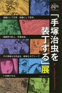 The Exhibition: Tezuka Osamu wo Sotei suru (Binding Tezuka Osamu's books) at Gallery Trim in Shibuya, Tokyo (photo01)