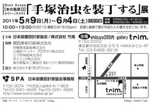 The Exhibition: Tezuka Osamu wo Sotei suru (Binding Tezuka Osamu's books) at Gallery Trim in Shibuya, Tokyo (photo02)