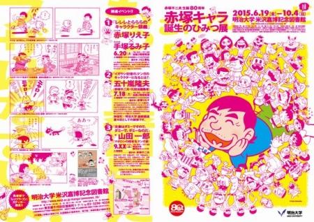 赤塚りえ子の画像 p1_13