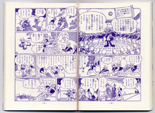 Tezuka Manga in Hisotry VI: The times when Astro boy was born in the ruins of war (photo03)