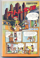 Tezuka Manga in Hisotry VI: The times when Astro boy was born in the ruins of war (photo05)