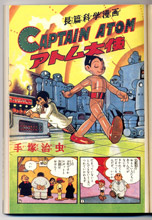 Tezuka Manga in Hisotry VI: The times when Astro boy was born in the ruins of war (photo09)